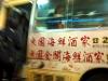 Hong Kong mini-bus